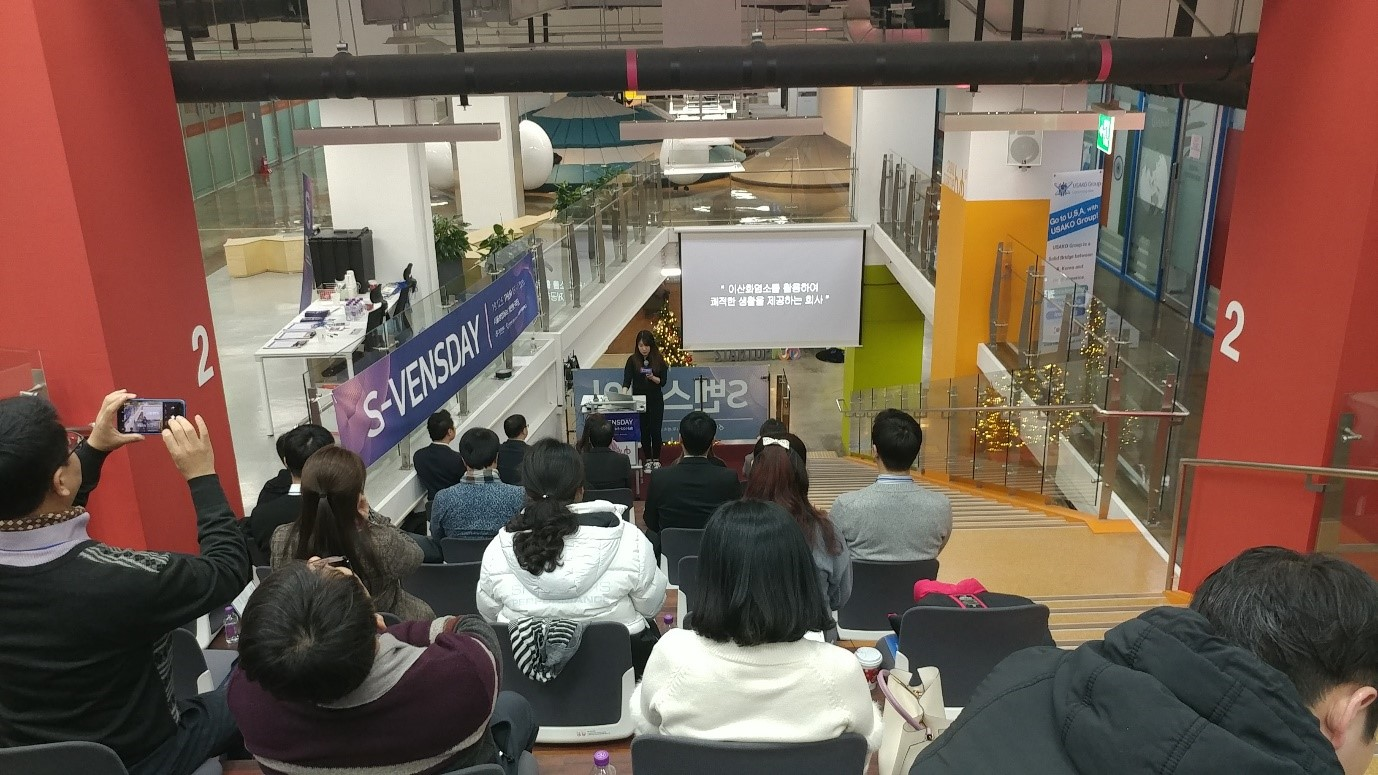 2019 S-Vensday 투자설명회 개최